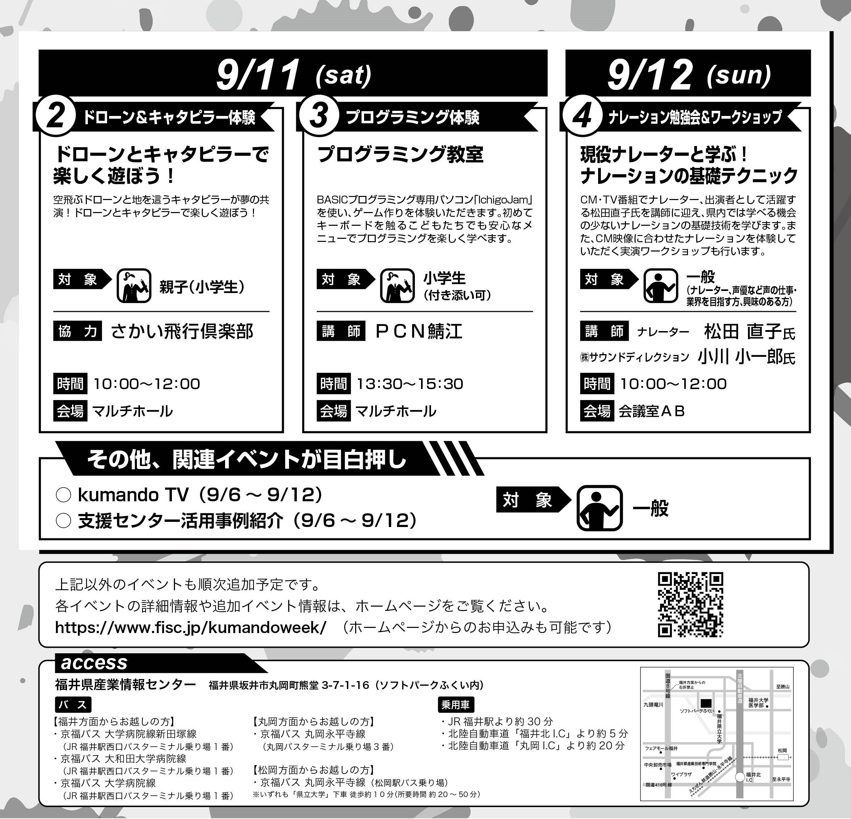 http://www.fisc.jp/kumandoweek/wp-content/uploads/2017/08/kumando-2021.jpg