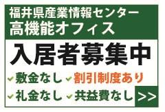 福井県産業情報センタービル 高機能オフィス(技術開発室)入居者募集のバナー