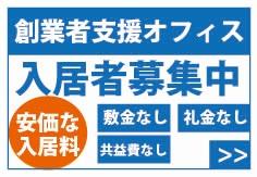 福井県産業情報センタービル インキュベートルーム(創業支援オフィス)入居者募集のバナー