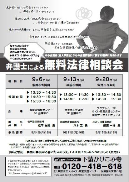 http://www.fisc.jp/business/wp-content/uploads/sites/6/2017/07/kakekomidera_H29-1.jpg