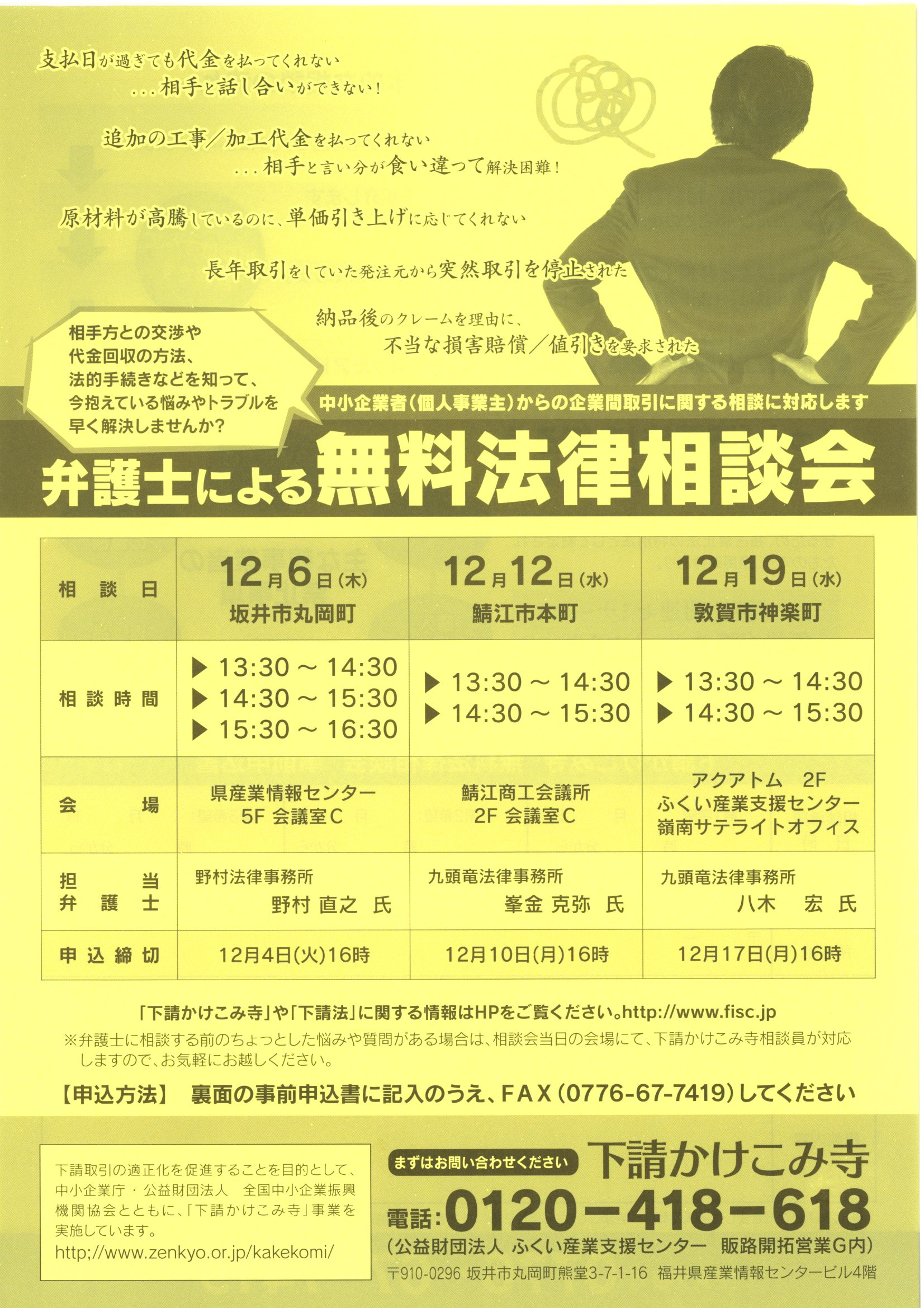 http://www.fisc.jp/business/wp-content/uploads/sites/6/2018/11/img20181127_tirashi2.jpg