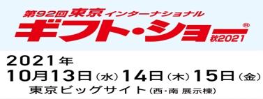 ショー 2021 ギフト 東京 第91回東京インターナショナルギフトショー2021春 出展のお知らせ