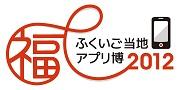 ふくいご当地アプリ博2012 in ふくいITフォーラム -ふくいご当地アプリ開発プロジェクト-