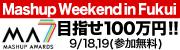目指せ賞金100万円!!Mashup Weekend in Fukuiは、9/18,19開催(参加無料)