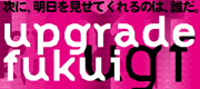 Mashup Seminar in Fukui 2012 -最新技術で次の10年を切り開け-