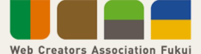 WCAF(Web Creators Association Fukui)