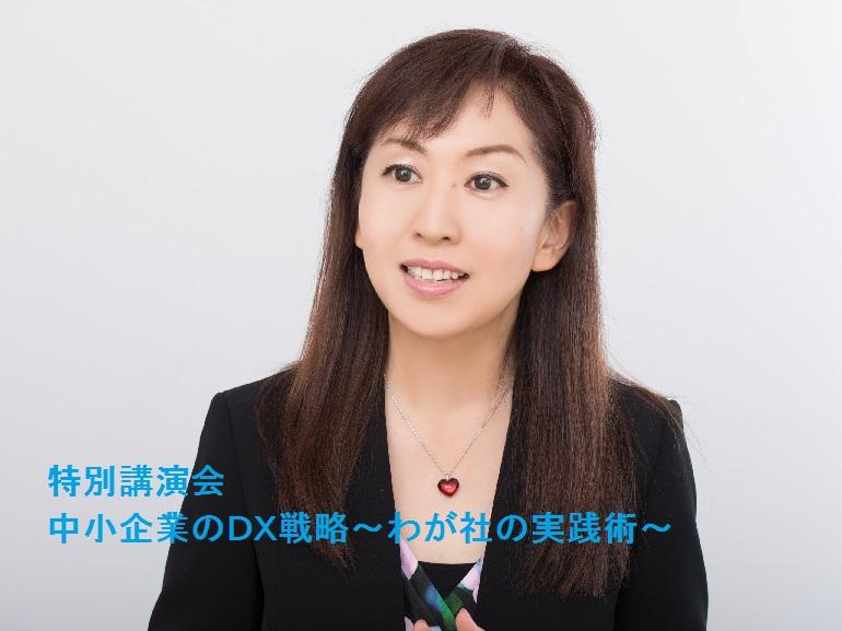 中小企業のDX戦略~わが社の実践術~