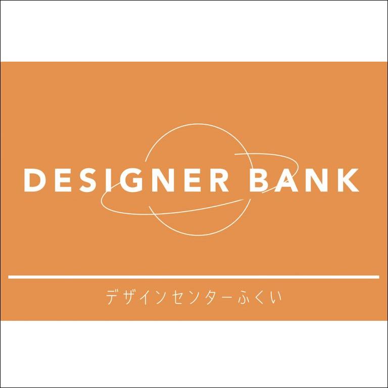 Designer Bank(デザイナーバンク)