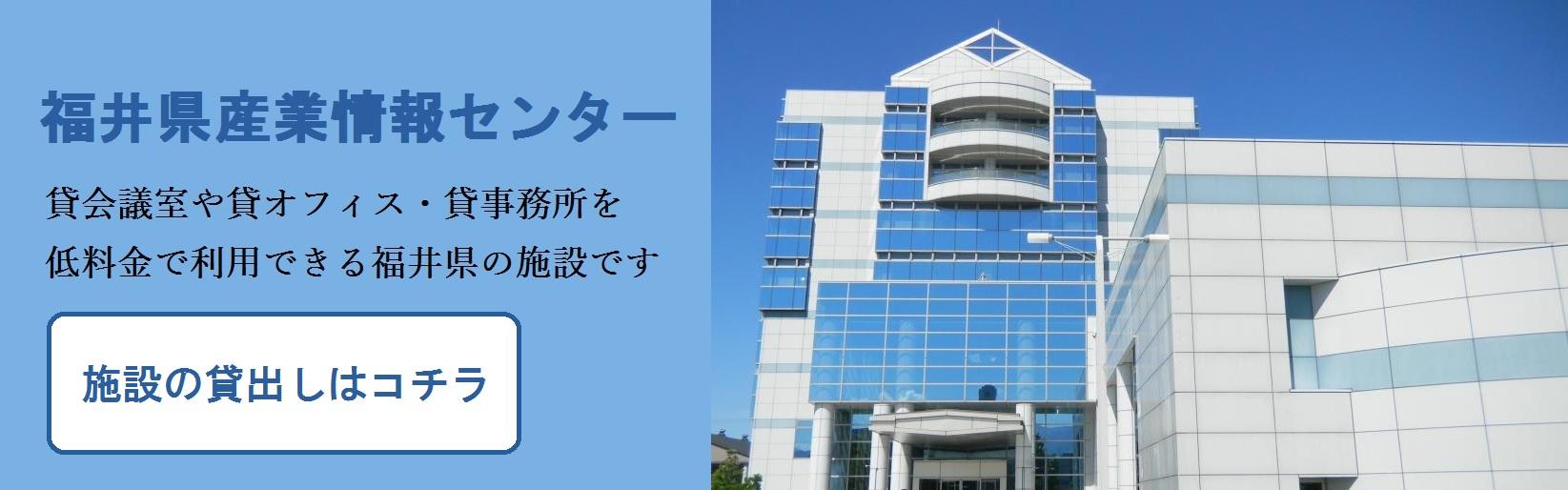 産業情報センター