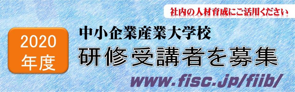 研修ガイドブック2020