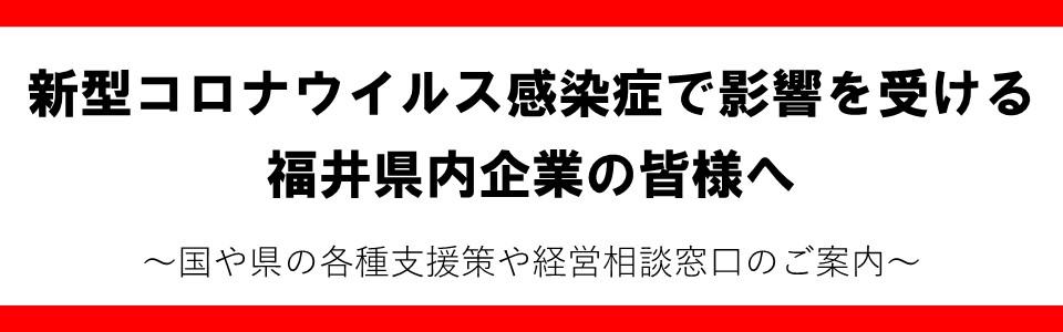 新型コロナウイルス感染症で影響を受ける福井県内企業の皆様へ