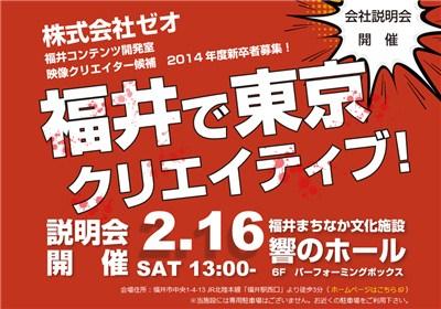 2013-02-07_ZEO01.jpg