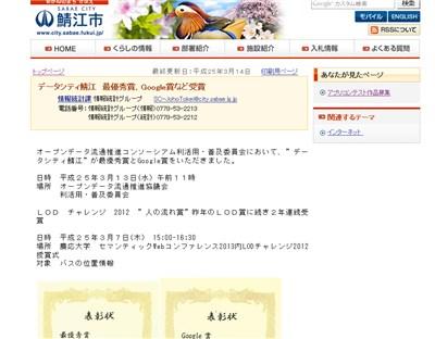 2013-03-15_sabae01.jpg
