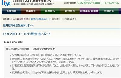 20130107mafukui.jpg