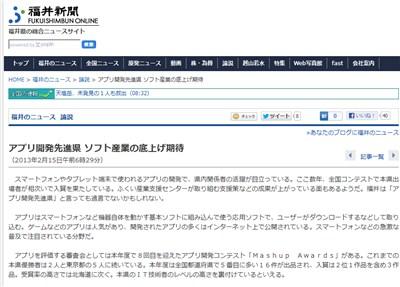 20130218_fukuiapp02.jpg