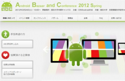 android20120312.jpg