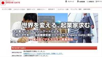 angelsgate01_20120327.jpg