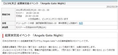 angelsgate02_20120327.jpg