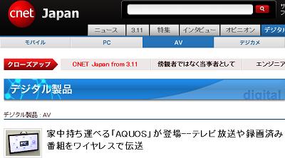 家中持ち運べる「AQUOS」が登場--テレビ放送や録画済み番組をワイヤレスで伝送 | CNET Japan