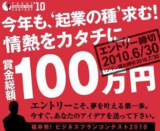 福井発!ビジネスプランコンテスト2010