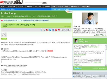 Facebook がローカルSNSを逆転する時 | in the looop
