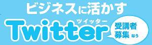 [7/10]コグレマサト氏、イシタニマサキ氏による、ツイッター(twitter)・セミナー
