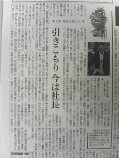 読売新聞のペパボ記事