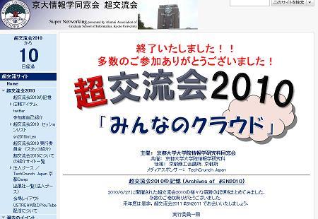 超交流会2010   京大情報学同窓会
