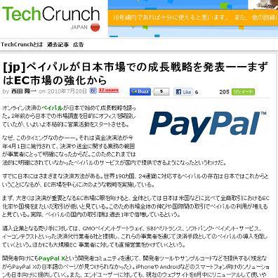 [jp]ペイパルが日本市場での成長戦略を発表ーーまずはEC市場の強化から   Tech Crunch