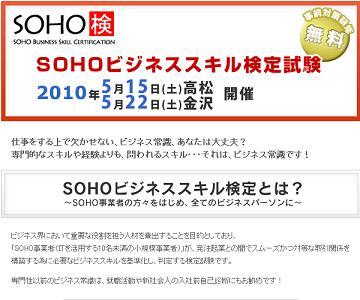 SOHOビジネススキル検定試験
