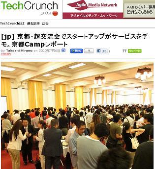京都・超交流会でスタートアップがサービスをデモ。京都Campレポート   TechCrunch