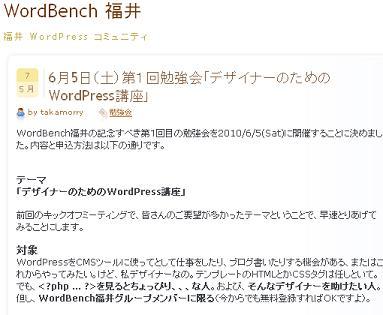 [6/5]「デザイナーのためのWordPress講座(WordBench 福井 第1回勉強会)」
