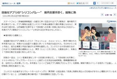 2013-01mafukui.jpg