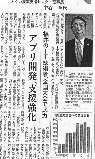 2013-03-12_nikkei01.jpg
