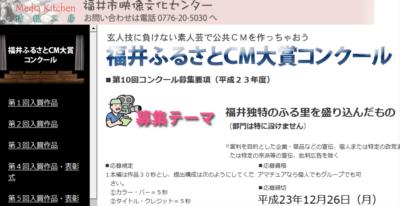 福井ふるさとCM大賞 | 福井市映像文化センター