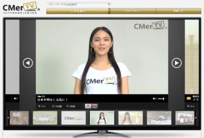 株式会社CMerTV:ポータルサイト