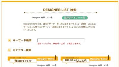 dbank_k20120229.jpg