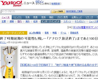 終了時期延期の可能性も残し...「アナログ放送終了」まであと100日 | Yahoo!ニュース