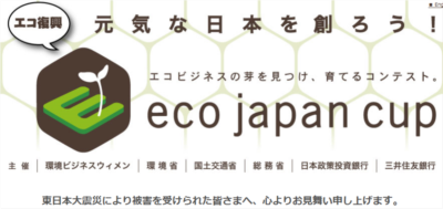 eco japan cup