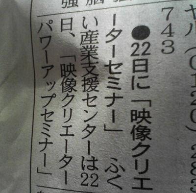 福井新聞(9/15付)にてご紹介いただきました → 映像クリエーターパワーアップセミナー