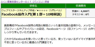 facebook20110309.png