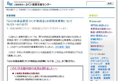 fan20120622.jpg