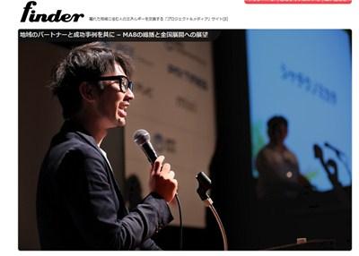 finder20121130.jpg
