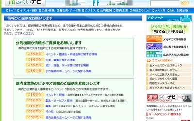 fnavi01_20120404.jpg
