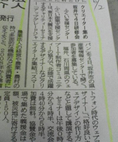 fukui001.JPG