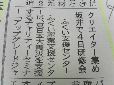 fukui002.JPG