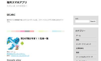 fukuiapp20120615.jpg