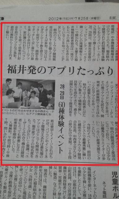 fukuiapp20120725.jpg