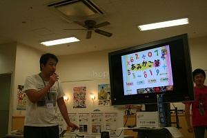 fukuiapp20120729_03.JPG