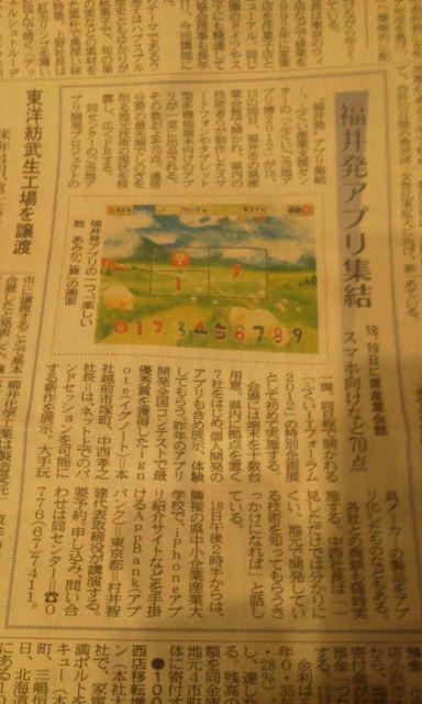 fukuiapp20121016.jpg